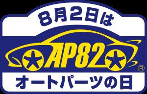 AP82 〜 8月2日はオートパーツの日
