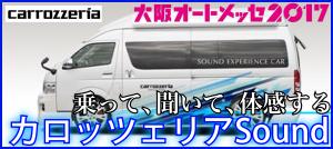まもなくウインターシーズン 〜 クルマ「冬用品」特集 〜 Winter Car Goods