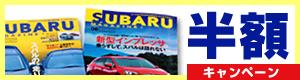 SUBARU magazine 半額キャンペーン実施中