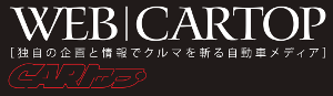 WEB CARTOP [独自の企画と情報でクルマを斬る自動車メディア