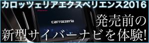 カロッツェリアエクスペリエンス2016 〜 発売前のサイバーナビを体験!