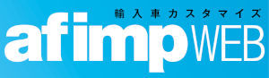 輸入車カスタマイズ afimp WEB
