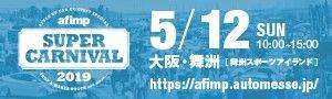afimp スーパーカーニバル2019 5月12日 SUN 大阪・舞州