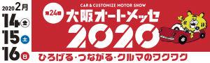 2020年2月14日(金)・15日(土)・16日(日) 第24回 大阪オートメッセ2020 〜 ひろげる・つながる・クルマのワクワク