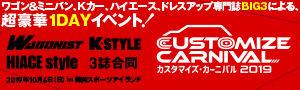 ワゴニスト、Kスタイル、ハイエーススタイル 3誌合同イベント 〜 ワゴン&ミニバン、Kカー、ハイエース ドレスアップ専門誌BIG3による、超豪華1DAYイベント! 〜 CUSTOMIZE CARNIVAL カスタマイズ・カーニバル2019 〜 2019年10⽉6⽇(⽇) 大阪・舞洲で開催!