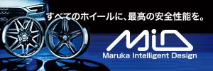 すべてのホイールに、最高の安全性能を。 Maruka Intelligent Design
