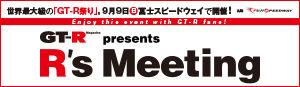 世界最大級の「GT-R祭り」。9月9日(日)富士スピードウェイで開催 〜 GT-R Magazine presents R's Meeting