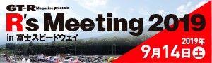 GT-R Magazine presents 〜 R's Meeting 2019 in 富士スピードウェイ 2019年9月14日(土)