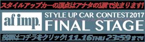 スタイルアップカーの頂点はアナタの1票で決まります! 〜 af imp. STYLE UP CAR CONTEST 2017 ファイナルステージ 投票はコチラをクリック! 11月16日(木) 23:59まで
