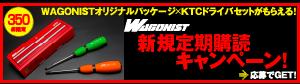 WAGONIST オリジナルパッケージ×KTCドライバセットがもらえる! 〜 WAGONIST 新規定期購読キャンペーン!
