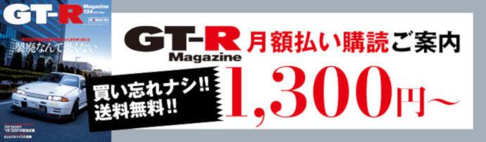 GT-R Magazine 月額払い購読ご案内 〜 買い忘れナシ!!送料無料!! 1,300円〜 購読キャンペーン実施中