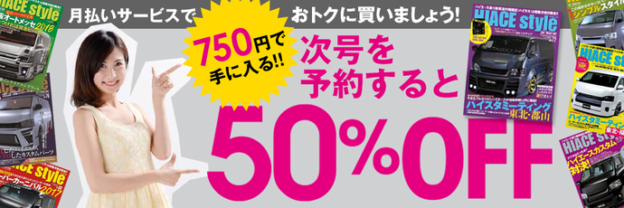 月払いサービスでおトクに買いましょう! 750円で手に入る!! 次号を予約すると50%OFF 購読キャンペーン実施中