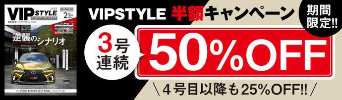 期間限定! VIPSTYLE 半額キャンペーン 〜 3号連続 50%OFF、4号目以降も25%OFF!! 購読キャンペーン実施中