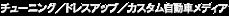 チューニング/ドレスアップ/カスタム自動車メディア