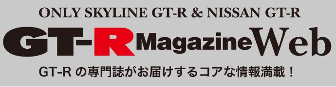 『GT-R Magazine』