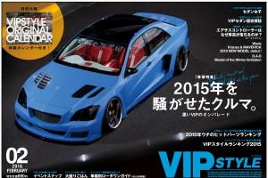 2015年VIPシーンを騒がせた5台をピックアップ!