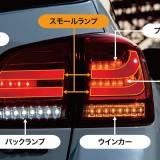 【画像】「コラゾン」がレヴォーグ用LEDテールランプを発売