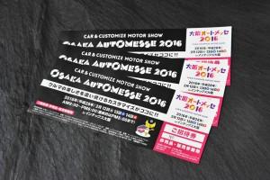 大阪オートメッセ「入場チケット」を10組20名様にプレゼント【終了しました】