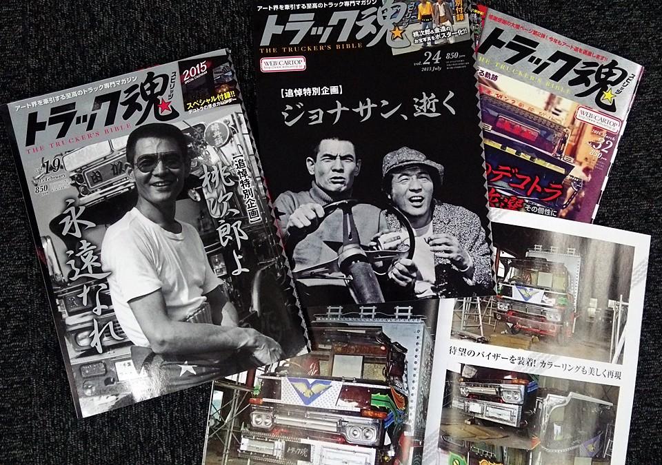 トラック魂(スピリッツ)では、vol.19で菅原文太氏、vol.24で愛川欽也氏の追悼特集を掲載。さらに現在販売されているvol.32では、復活を遂げた「一番星号」の小冊子を付けている