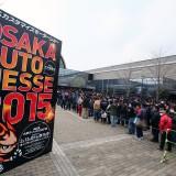 【画像】大阪オートメッセ「入場チケット」を10組20名様にプレゼント【終了しました】