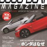 【画像】ホンダS660 VS スズキ アルト・ドレスアップ対決!NAGOYAオートトレンド