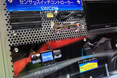 センサースイッチコントローラー:ドップラーセンサーを車内に設置し、ドライブレコーダーを防犯カメラとして活用。不審者が近づくと電源オン、自動で録画を開始する優れモノだ。価格は1万1800円