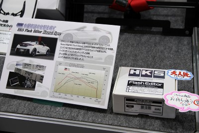 HKSのS660用フラッシュエディター・ハイオク仕様。チューニングメニューもイベント特価