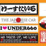 【画像】大阪オートメッセ 6A号館「Auto Messe Web」でステッカーをプレゼント!