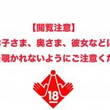 【閲覧注意】大阪オートメッセ「ごんた屋」お騒がせギャル素人が激写14枚