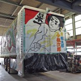 【画像】短期集中連載「トラック野郎・一番星号」復活への道vol.4