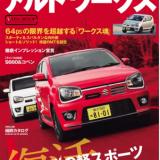 ニューカー速報プラス第28弾 SUZUKI アルトワークス・880円(税込)