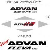 【画像】プレミアムな走りをタイヤで実現する「ADVAN FLEVA V701」