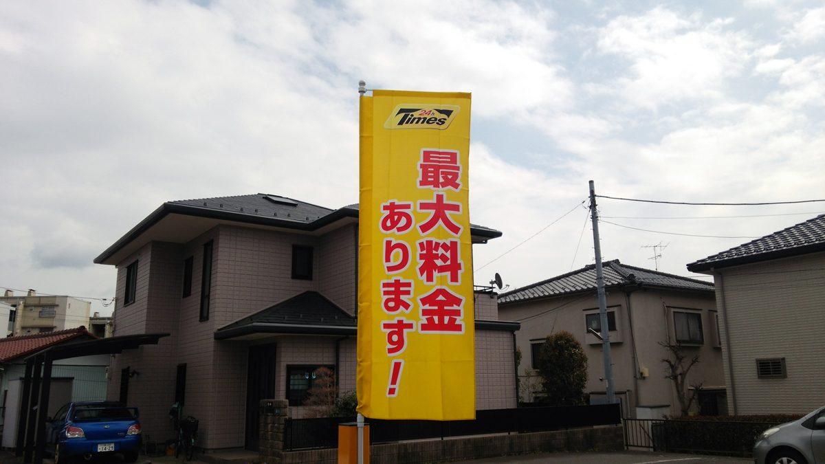 小田原城址公園 駐車場 安い