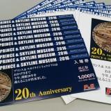 【画像】「プリンス&スカイラインミュウジアム」入場チケットを5組10名様にプレゼント【終了しました】