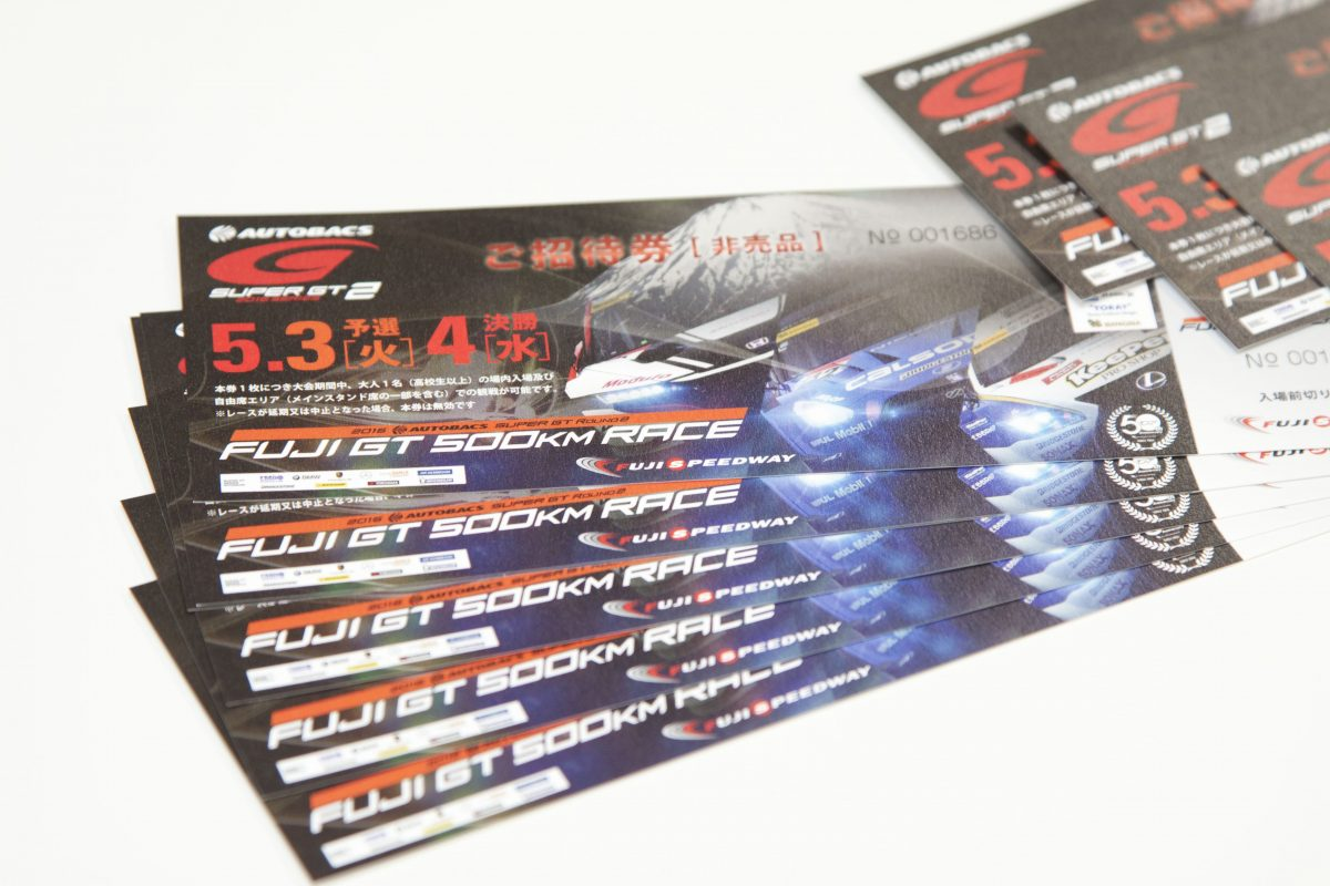 スーパーGTチケットプレゼント「富士GT500KMレース」【終了しました】