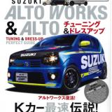 AUTO STYLE vol.4 SUZUKI ALTO WORKS & ALTO・1500円(税込)