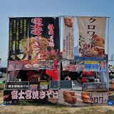 【画像】明日(5/15)「af.impスーパーカーニバル」は10時スタート!