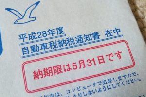 5月31日までに自動車税を支払わないと延滞金が発生!