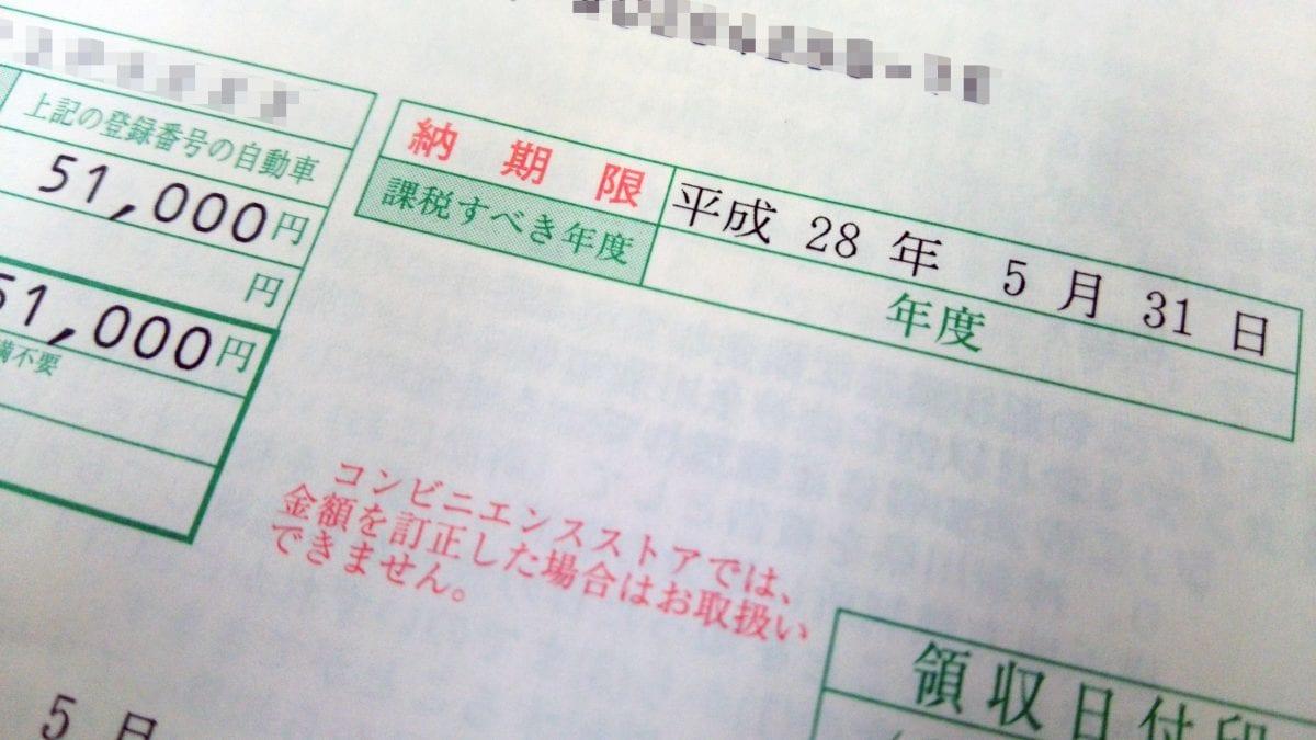 まだ間に合う!延滞金「0円」の自動車税納付法