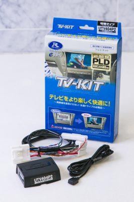 TVキット切替タイプ UTV404P2 オープン価格