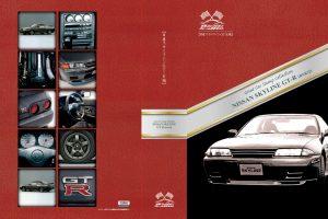 日産R32型スカイラインGT-Rマニア必見!フレーム切手セット発売