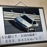 【画像】【チューニングカー今昔物語】クルマ作りがそもそも違う!