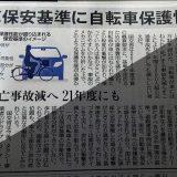 【画像】「無法自転車」のために失われるクルマのデザイン性