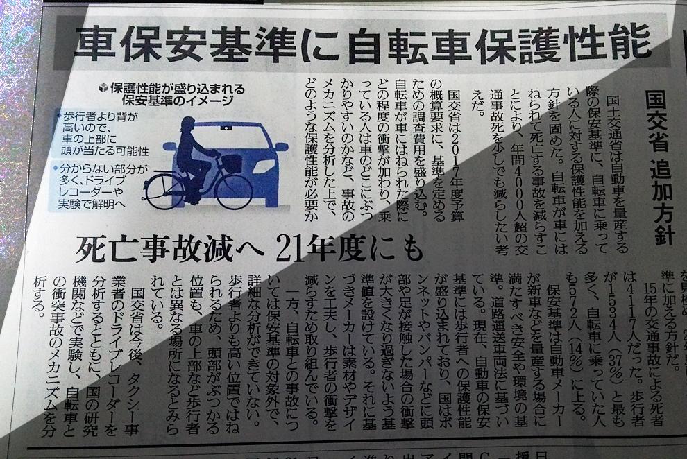 読売新聞2016年8月26日刊より