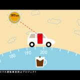 【画像】コーヒークーポンがもらえる安全運転推奨「スマホアプリ」