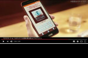 コーヒークーポンがもらえる安全運転推奨「スマホアプリ」