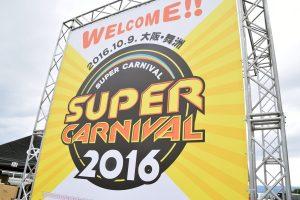 ドレスアップカーの祭典「スーパーカーニバル」開催!