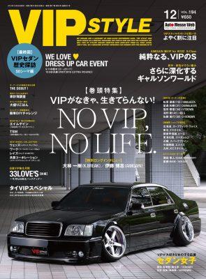VIP STYLE 12月号・¥650