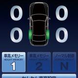 【画像】純正エアサスの車高をスマホでコントロール!