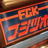 【画像】フジツボが「ローダウン車用」マフラーを開発【東京オートサロン2017】